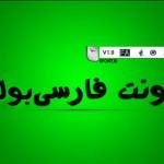 فونت فارسی بولد