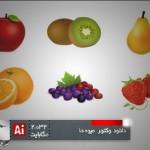 مجموعه وکتور میوه