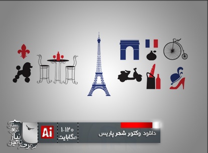 مجموعه وکتور با المان های شهر پاریس
