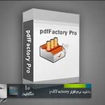 نرم افزار PdfFactory Pro