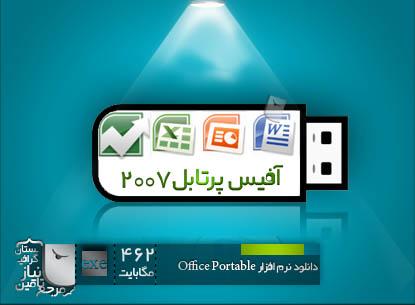 دانلود نرم افزار آفیس 2007 پرتابل