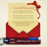دانلود فایل آماده کارت پستال فارسی