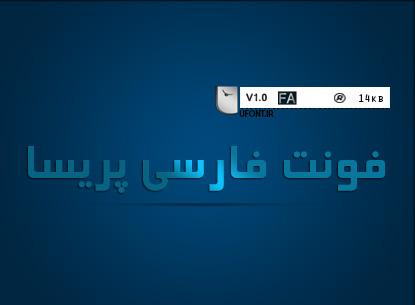 دانلود فونت فارسی پریسا
