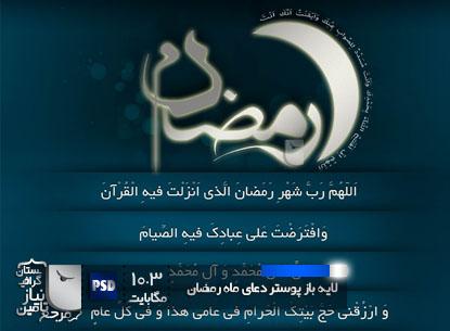 دانلود لایه باز گرافیکی پوستر دعای ماه رمضان