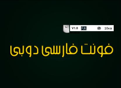 دانلود فونت فارسی دبی (عنوان اصلاح شد)