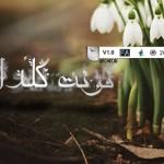 فونت فارسی گلدان