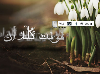دانلود فونت فارسی گلدان - پیش نمایش