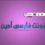 دانلود فونت فارسی جدید آمین