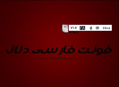 دانلود فونت جدید فارسی دلال