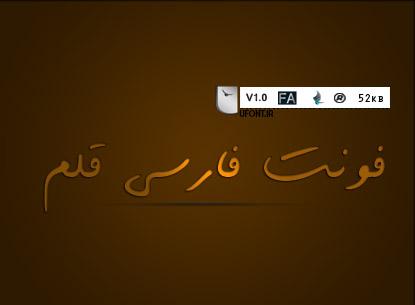 دانلود فونت فارسی قلم (در دو وزن) - پیشنمایش