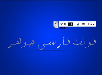 دانلود فونت فارسی جوهر