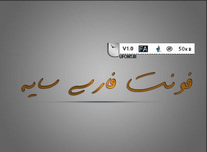 دانلود فونت فارسی دستنویس سایه