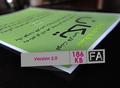 دانلود نسخه جدید فونت فارسی یکان