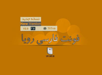 دانلود نسخه اصلاح شده فونت فارسی رویا