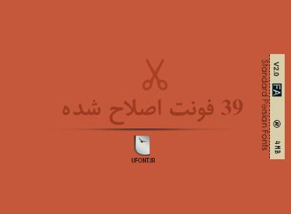 مجموعه ۳۹ قطعه فونت فارسی اصلاح شده