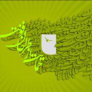یوفونت ، حامی طراحان فونت فارسی