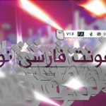 پیش نمایش فونت فارسی نور
