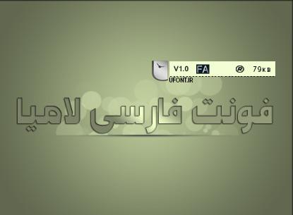 دانلود فونت فارسی لامیا
