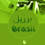 پیش نمایش فونت فارسی جام جهانی برزیل 2014