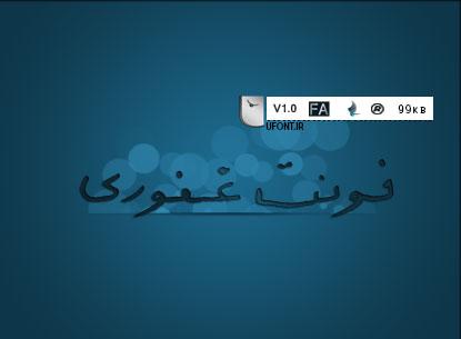 دانلود فونت فارسی غفوری - پیشنمایش