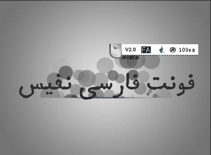 دانلود فونت فارسی نفیس