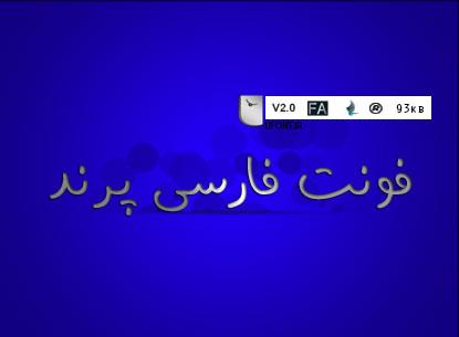 دانلود فونت فارسی پرند - پیشنمایش