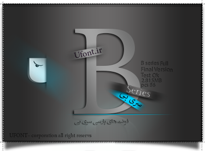 فروشگاه یوفونت - مجموعه ۸۶ فونت فارسی سری B