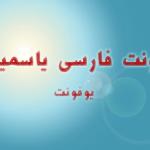 دانلود فونت فارسی یاسمین