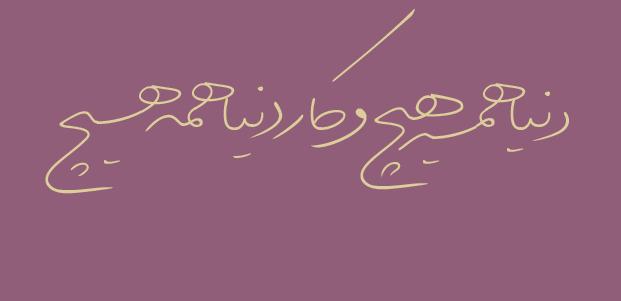 فونت دستنویس لیلا