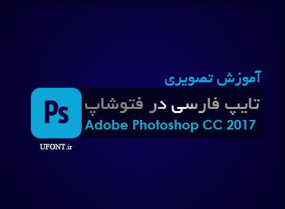 آموزش تصویری تایپ فارسی در photoshop CC 2017