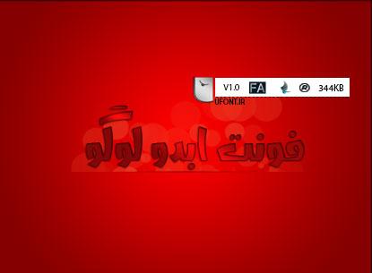 فونت فارسی ابدو لوگو