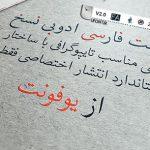 فونت فارسی ادوبی نسخ
