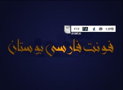 فونت فارسی بوستان