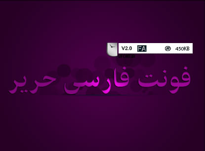 دانلود فونت فارسی حریر