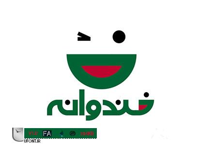 فونت فارسی برنامه خندوانه