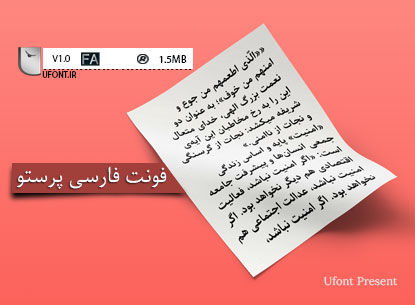 دانلود فونت فارسی پرستو