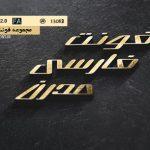 مجموعه فونت های فارسی مدرن