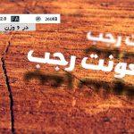 فونت فارسی جدید رجب