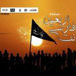 دانلود فونت فارسی اربعین نسخه2