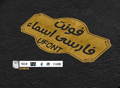 فونت فارسی جدید اسماء