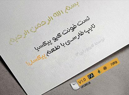فونت جدید فارسی کیو پیکسیا