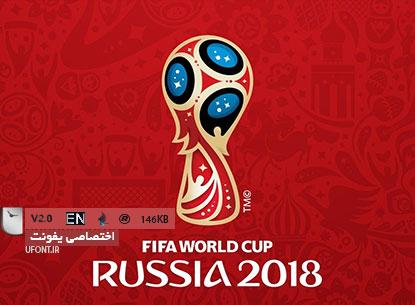 دانلود فونت رسمی جام جهانی 2018 روسیه
