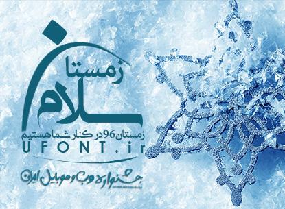 سلام زمستان (حمایت کنید)