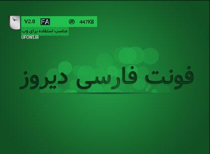دانلود فونت فارسی دیروز