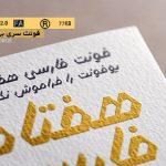 دانلود فونت فارسی بی هفتاد