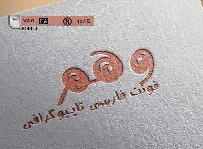 دانلود فونت فارسی تایپوگرافی وَهم