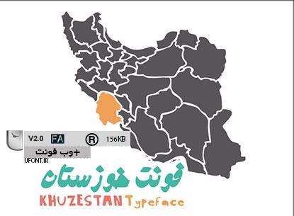 فونت فارسی خوزستان