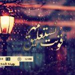 فونت فارسی مهر نستعلیق