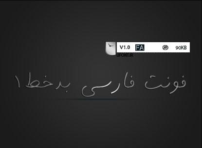 فونت فارسی بدخط 1